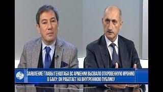 Заявление главы генштаба ВС Армении вызвало откровенную иронию и смех в Баку