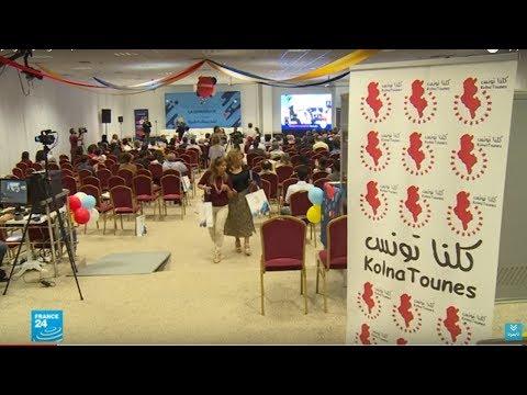 الناشطون المدنيون في تونس يحثون الشباب على المشاركة بكثافة في الانتخابات الرئاسية والتشريعية  - نشر قبل 2 ساعة