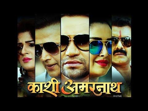 Kaashi Amarnath Official Trailer | Ravi Kisan | Dinesh Lal Yadav | Amrapali Dubey | Sapna Gill