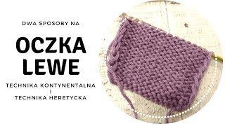 Jak zrobić oczka lewe na drutach? Metoda kontynentalna i heretycka (rosyjska)!