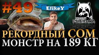 Трофейный Сом 189 кг Поставил Рекорд Монстр из глубины Река Ахтуба Русская Рыбалка 4 49
