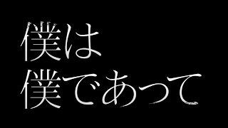 angela×fripSide/僕は僕であって(TVアニメ「亜人」オープニングテーマ)