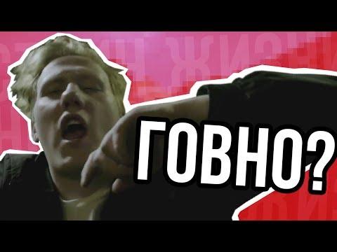 ДАНЯ КАШИН - НЕ ДОСТОИН ЖИЗНИ ( Реакция на новый клип DK )