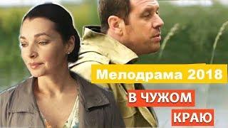 В чужом краю 3 серия | Премьера 2018 (сериал)