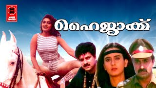 Hijack Malayalam Full Movie | Silk Smitha | Siddique | Devan | Malayalam Action Movie