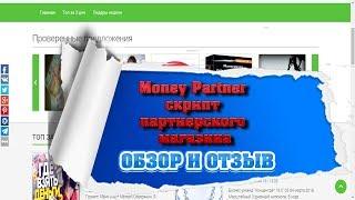Money Partner - скрипт готового партнерского интернет магазина | ОБЗОР И ОТЗЫВ
