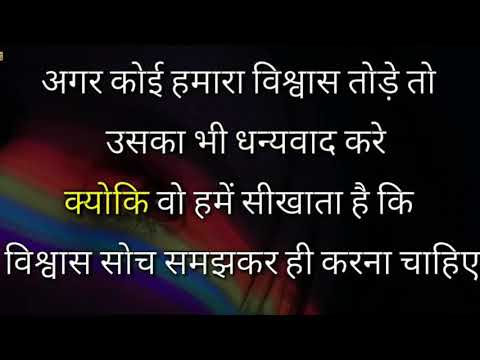 Heart Touching Lines Video Best Life Changing Quotes Hindi