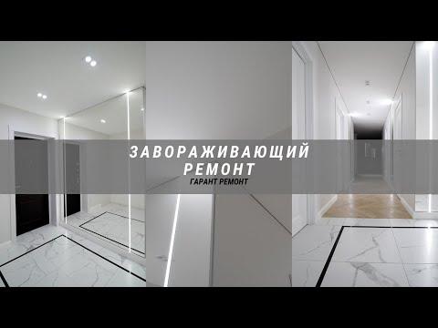 ЗАВОРАЖИВАЮЩИЙ РЕМОНТ!! Зеркала с подсветкой. @ГАРАНТ РЕМОНТ. Ремонт квартир под Ключ в Бресте