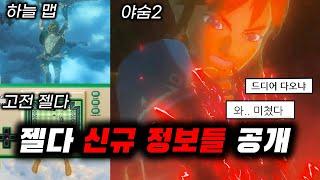 (젤다 야숨2, 게임앤워치, dlc) 젤다의 전설 신규…