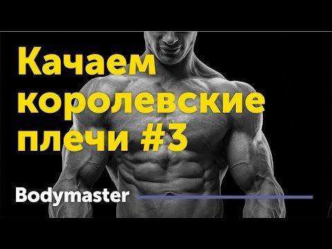 Как накачать широкие плечи Вариант тренировки #3