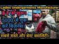 Ladies Undergarments Wholesale Market || Ladies Undergarments Manufacturer