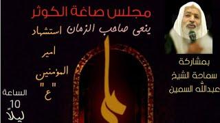 الشيخ عبدالله السمين ليلة ٢١ شهر رمضان ١٤٤١