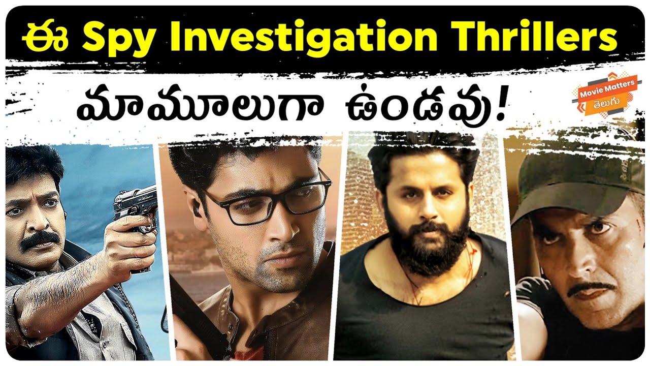 Download Top 10 Indian Spy Thrillers | Part-1 | Spy Movies | Telugu Movies | Goodachari |Movie Matters Telugu
