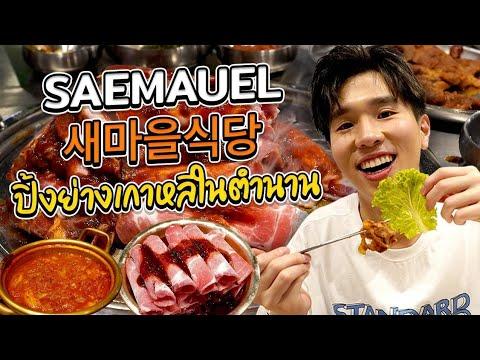 SAEMAEUL สาขาแรกในไทย ปิ้งย่างร้านดังจากเกาหลี | แซมาอึล