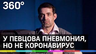 У Дмитрия Певцова пневмония, но не коронавирус. Актёр госпитализирован
