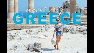 VLOG: часть 4 / Греция Родос Линдос Монастырь Цамбики Прасониси / Greece Rhodes Lindos Prasonisi