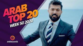 Top 20 Arabic Songs of Week 50, 2020 أفضل 20 أغنية عربية لهذا الأسبوع 🔥🎶
