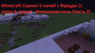 - Minecraft Сериал 5 ночей с Фредди 1 сезон 6 серия Финальная ночь Часть 2