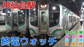 終電ウォッチ☆JR仙台駅 東北本線・仙山線・仙石線・常磐線の最終電車! HB-E210系の普通小牛田行きなど