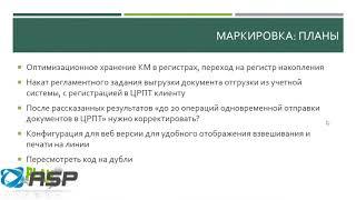 Валерия Матюхина: Результат работы со сборкой, маркировкой и мобильной торговлей