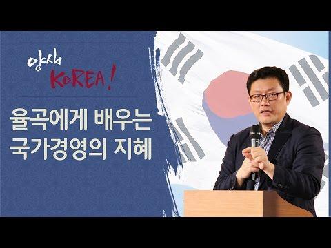 [홍익당창준위] 율곡에게 배우는 국가경영의 지혜(161224)_A443