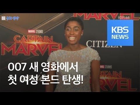 [문화광장] '007시리즈' 새 영화서 첫 여성 '본드' 탄생 / KBS뉴스(News)
