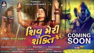 Shiv Meri Shakti KIRAN GAJERA Teaser શિવ મેરી શક્તિ ભોલેનાથ નવું ગીત Coming Soon