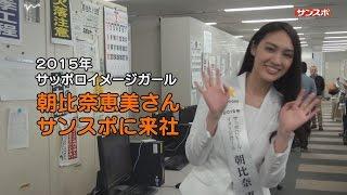 2015年サッポロビールイメージガールの朝比奈恵美さんがサンケイスポー...