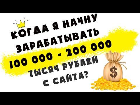 Как заработать в интернете 100 000 - 200 000 тысяч рублей в месяц?