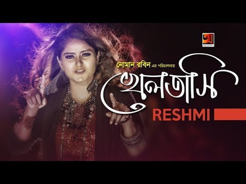 Kheltasi | By Reshmi | Eid Special Song 2018 | Official Full Music Video | ☢☢ EXCLUSIVE ☢☢
