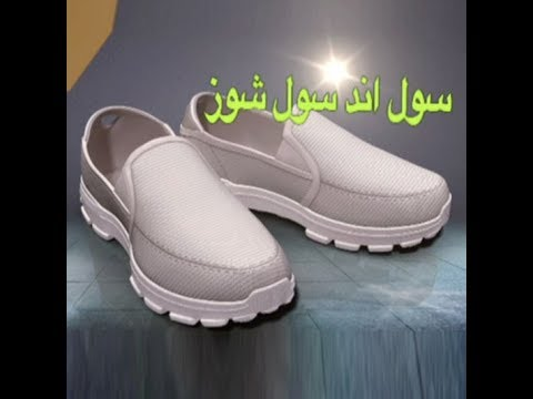 9c8b89cd5 سول اند سول شوز حذاء طبي Sole & Soul Shoes - YouTube