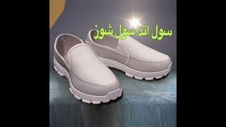 b82ea96eb ... سول اند سول شوز حذاء طبي Sole & Soul Shoes