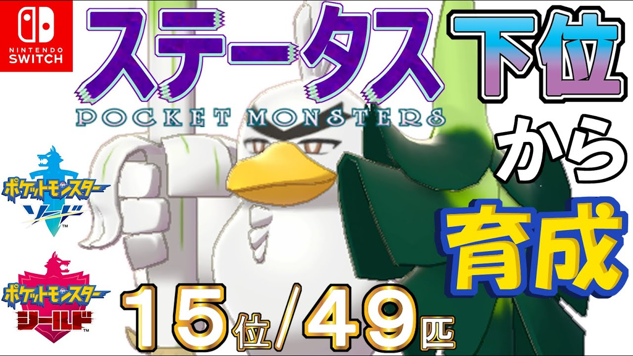 【ポケモン剣盾】ステータス下位から育成33ネギガナイト【15位/49匹】