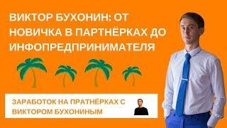 Секрет успеха, заработок на партнёрках, заработок в Интернете для новичков. Отвечает Влад Челпаченко