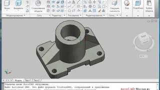 Моделирование в AutoCAD 3D. Урок №4. Теоретическая часть №3. (Владислав Греков)