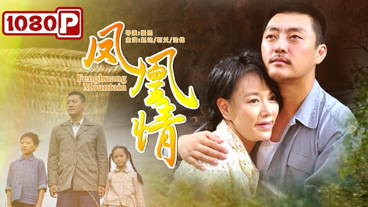 《凤凰情》 社会底层小人物惊心动魄而又缠绵悱恻的爱情故事(赵达 / 石爻 / 沈伐)|new movie 2021|最新电影2021
