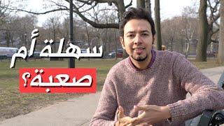 هل الحياة في أمريكا سهلة أم صعبة؟ تجارب وقصص عرب تكشف التفاصيل