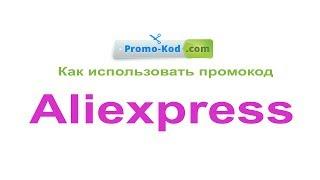 Купоны Aliexpress (Алиэкспресс) - Где брать и как использовать(Актуальные купоны Aliexpress смотрите на http://promo-kod.com/shop/aliexpress/, 2014-04-02T22:16:41.000Z)