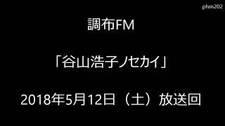 調布FM「谷山浩子ノセカイ」