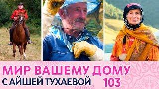 Аулы Дагестана ждут возвращения молодежи