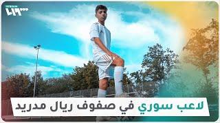 لاعب سوري في صفوف ريال مدريد