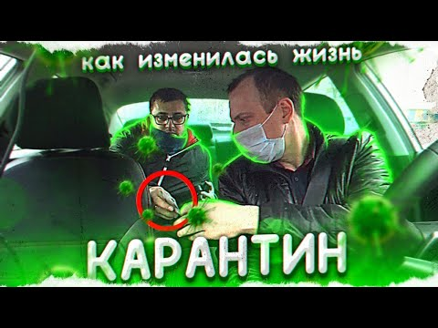 Работа во время карантина в Яндекс такси. Тариф Доставка + эконом, комфорт+ БТ#104 извоз 2020