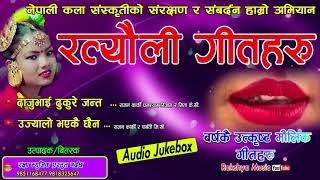 मंसिरको महिनामा उत्कृस्ट रत्यौली गितहरु || New Nepali Lok Songs 2074/2017  Audio Jukebox By Rakshya