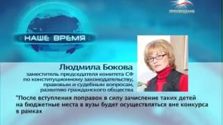 Льготы при поступлении в вуз / телеканал ПРОСВЕЩЕНИЕ