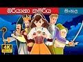 මරියානා කුමරිය | Princess Mariana | Sinhala Fairy Tales
