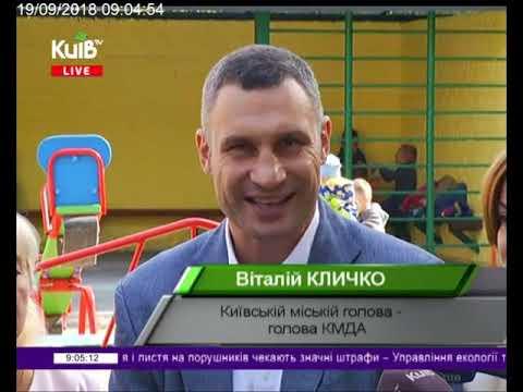 Телеканал Київ: 19.09.18 Столичні телевізійні новини 09.00