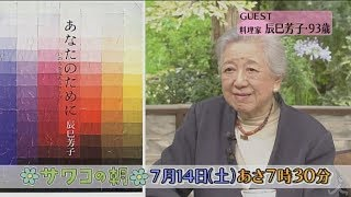 土曜あさ7時30分 『サワコの朝』7月14日のゲストは料理家の辰巳芳子。 ☆...