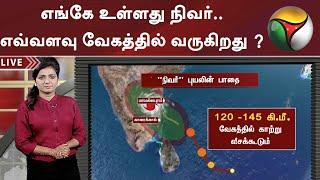 எங்கே உள்ளது நிவர்.. எவ்வளவு வேகத்தில் வருகிறது ? | Nivar Cyclone status | Nivar | Tamil news