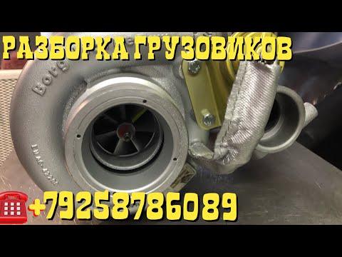 Забираю восстановленную турбину для MAN TGA 18.430 из компании «Турболидер» Разборка Грузовиков