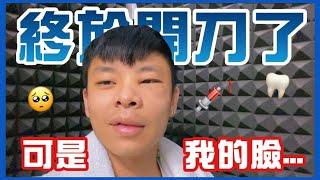 【VLOG】小良終於開刀把嘴巴的瘤拿出來了,可是臉出事了!!!